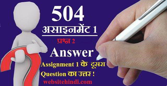 Nios Deled 504 Assignment 1 Question 2 With Answer