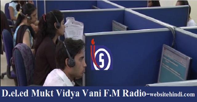 Deled Mukta Vidya Vani और FM रेडियो फ़रवरी माह का Schedule डाउनलोड करें