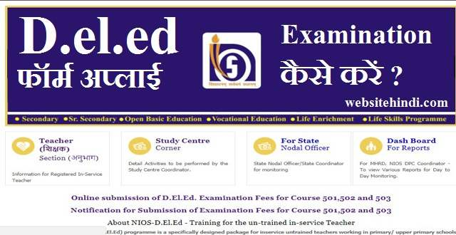Deled course 501 502 503 का परीक्षा फॉर्म ऑनलाइन अप्लाई कैसे करें