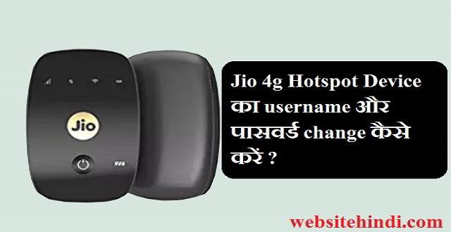 Jio 4g Hotspot Device का username और पासवर्ड change कैसे करें