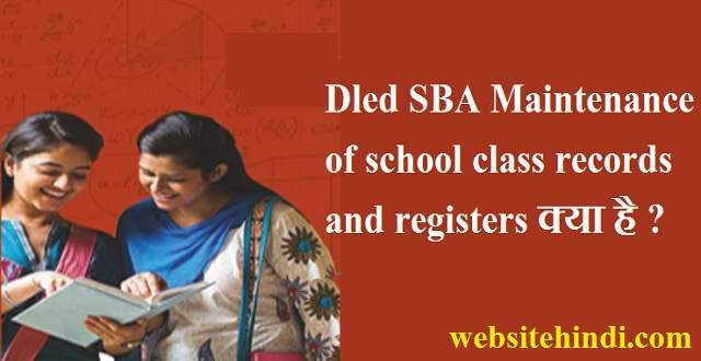 Dled SBA Maintenance of school class records and registers क्या है