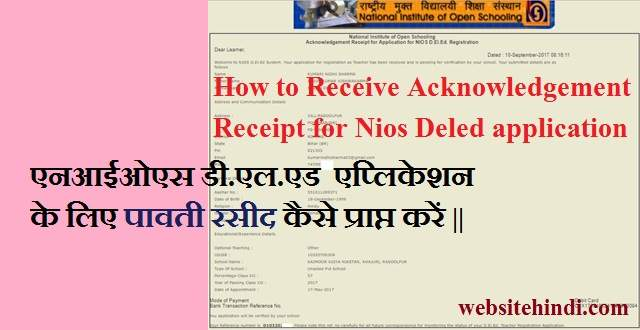 How to Receive Acknowledgement Receipt for Nios Deled application