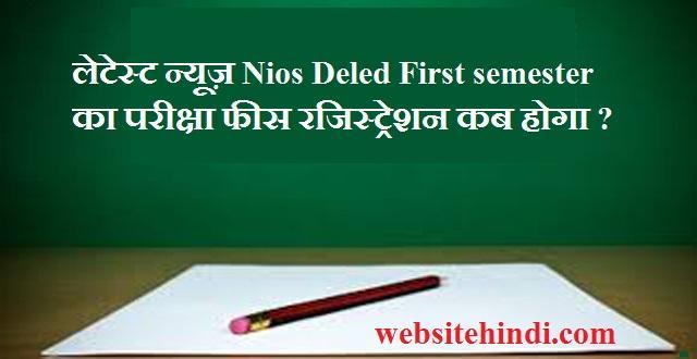 लेटेस्ट न्यूज़ Nios Deled First semester का परीक्षा फीस रजिस्ट्रेशन कब होगा ?