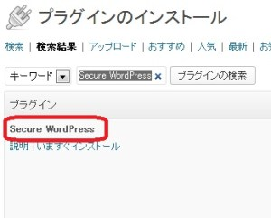 SecureWordPress