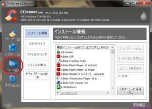 CCleanerのツール