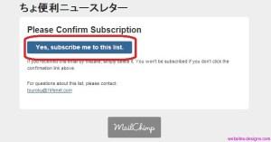 MailChimpの設定画像