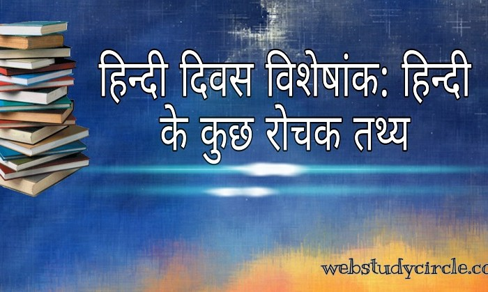 हिन्दी दिवस विशेषांक: हिन्दी के कुछ रोचक तथ्य