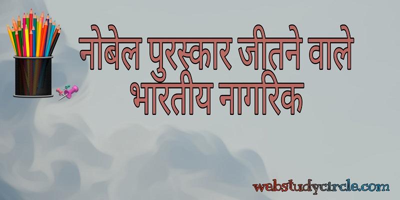 Nobel Prize winning Indian citizens
