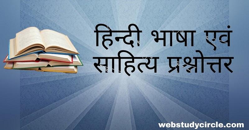Hindi Language and Literature Q&A
