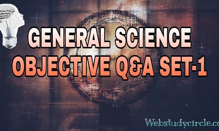 सामान्य विज्ञान वस्तुनिष्ठ प्रश्नोत्तर सेट-1