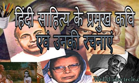 Hindi Poets and Their Poems