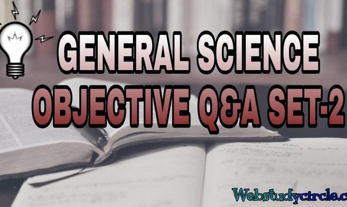 सामान्य विज्ञान वस्तुनिष्ठ प्रश्नोत्तर सेट-2