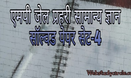 mp jail prahri general knowledge