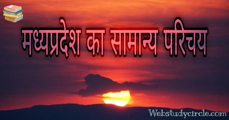 General introduction of Madhya Pradesh