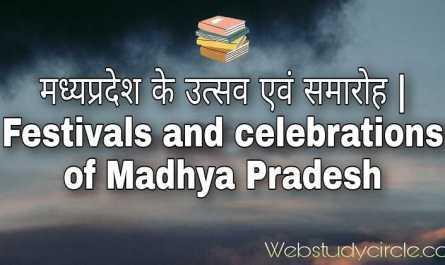 Festivals and celebrations of Madhya Pradesh