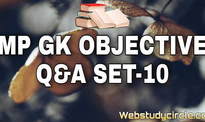 मध्य प्रदेश सामान्य ज्ञान (MP GK) वस्तुनिष्ठ प्रश्न प्रैक्टिस सेट -10