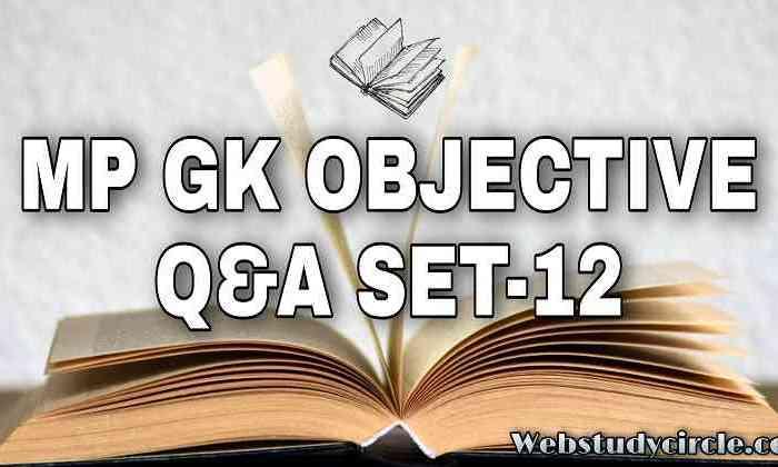 मध्य प्रदेश सामान्य ज्ञान (MP GK) वस्तुनिष्ठ प्रश्न प्रैक्टिस सेट -12