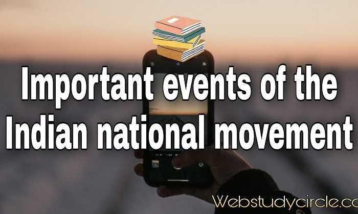 राष्ट्रीय आंदोलन की महत्वपूर्ण घटनाएं   Important events of national movement