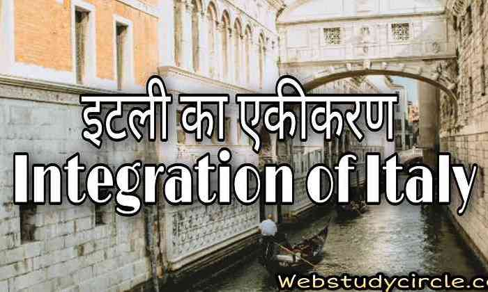 इटली का एकीकरण । Integration of Italy