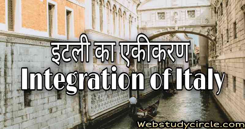 इटली का एकीकरण (Integration of Italy)