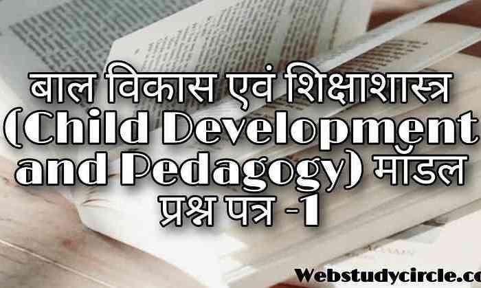 बाल विकास एवं शिक्षाशास्त्र (Child Development and Pedagogy) मॉडल प्रश्न -1