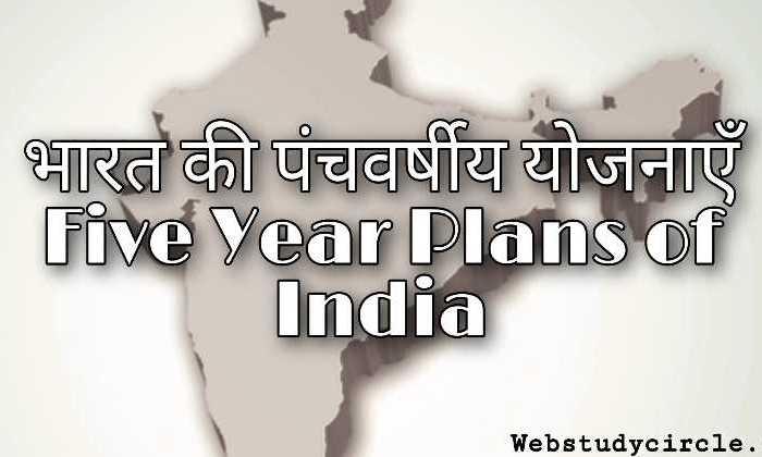 भारत की पंचवर्षीय योजनाएँ । Five Year Plans of India