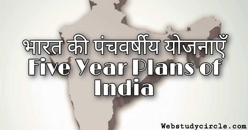 भारत की पंचवर्षीय योजनाएँ (Five Year Plans of India)
