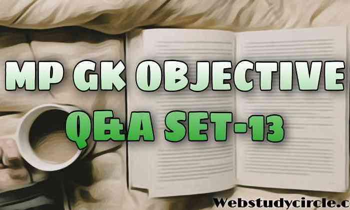 मध्य प्रदेश सामान्य ज्ञान (MP GK) वस्तुनिष्ठ प्रश्न प्रैक्टिस सेट -13
