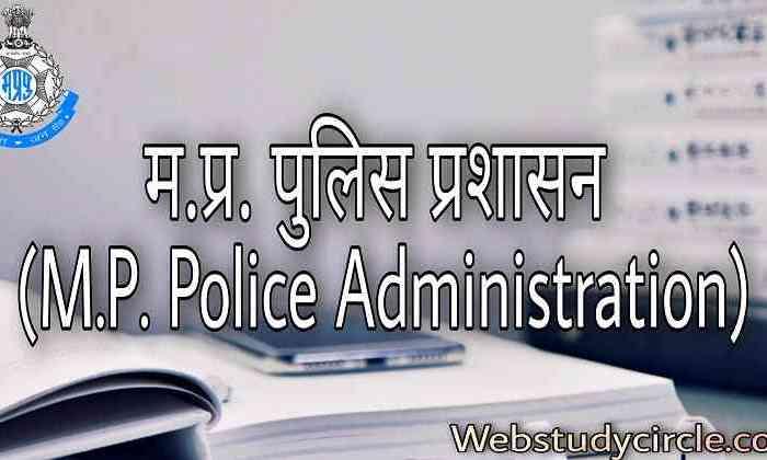म.प्र. पुलिस (M.P. Police) प्रशासन
