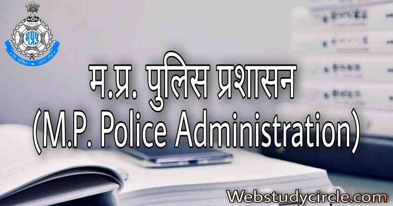 म.प्र. पुलिस प्रशासन (M.P. Police administration)