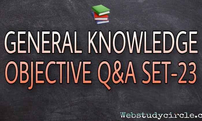 सामान्य ज्ञान (GK) वस्तुनिष्ठ प्रैक्टिस सेट-23