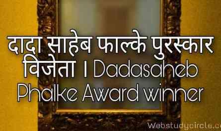 दादा साहेब फाल्के पुरस्कार विजेता । Dadasaheb Phalke Award winner