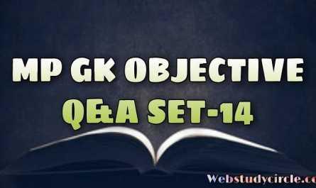 मध्य प्रदेश सामान्य ज्ञान वस्तुनिष्ठ प्रश्न प्रैक्टिस सेट (MP GK Objective Q&A)