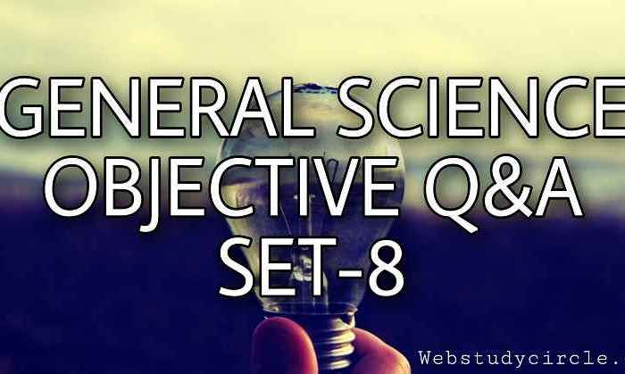 सामान्य विज्ञान वस्तुनिष्ठ प्रश्न (General Science Objective Question) सेट-8