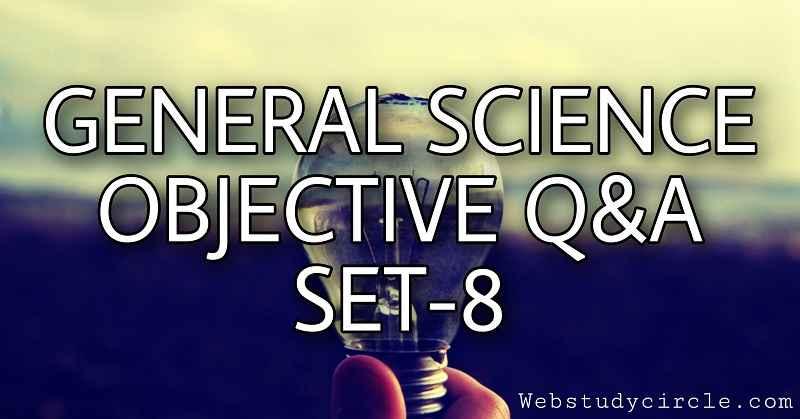 सामान्य विज्ञान वस्तुनिष्ठ प्रश्न (General Science Objective Question)