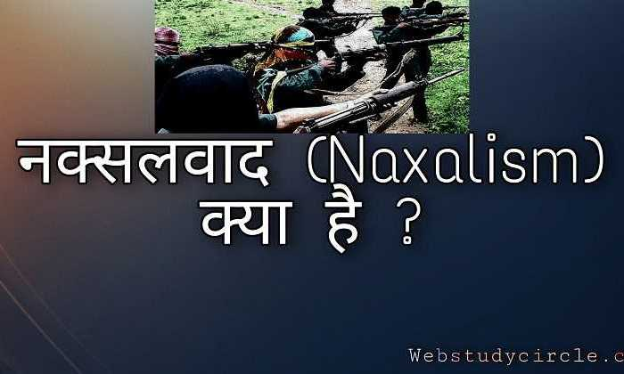 नक्सलवाद (Naxalism) क्या है ?