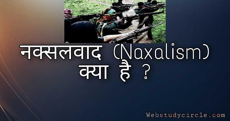 नक्सलवाद (Naxalism)