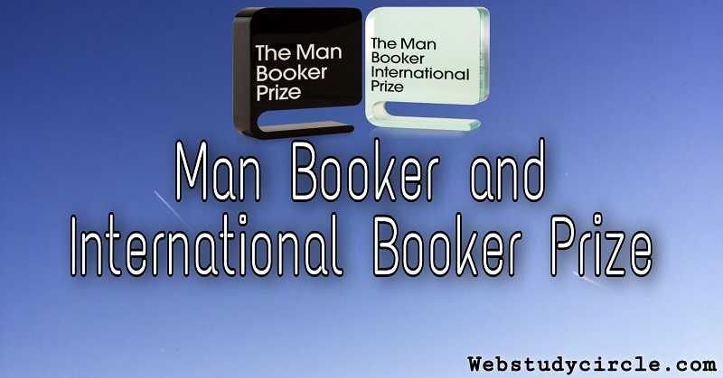 मैन बुकर और अंतर्राष्ट्रीय बुकर पुरस्कार । Man Booker and International Booker Prize