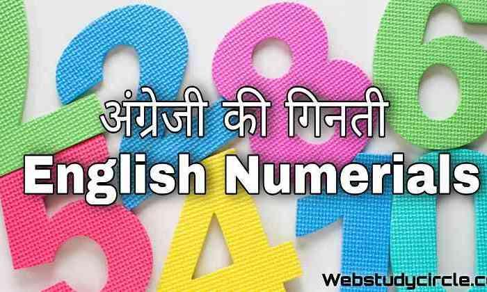 अंग्रेजी की गिनती । English Numerials