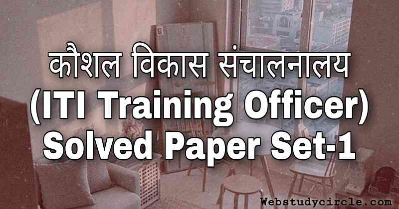 कौशल विकास संचालनालय (ITI Training Officer) Solved Paper Set-1