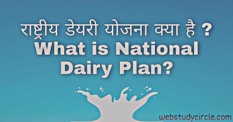 राष्ट्रीय डेयरी योजना क्या है । What is National Dairy Plan