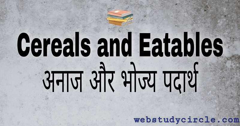 Cereals and Eatables (अनाज और भोज्य पदार्थ)