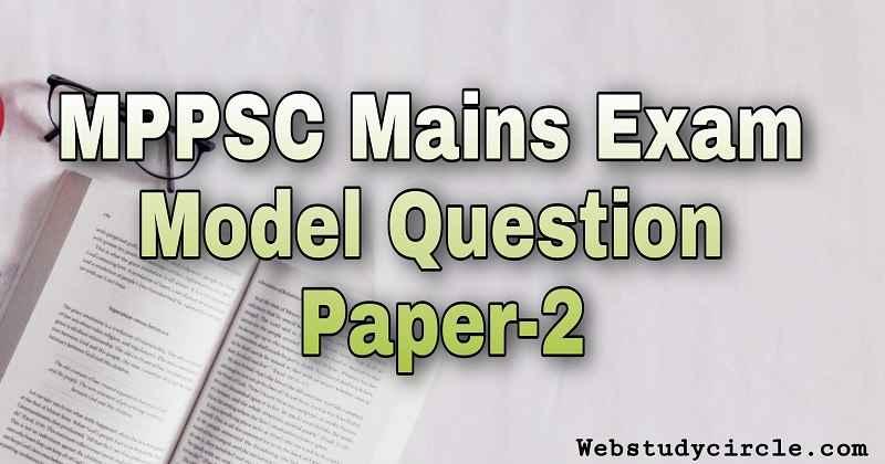 MPPSC मुख्य परीक्षा मॉडल प्रश्न पत्र सेट-2