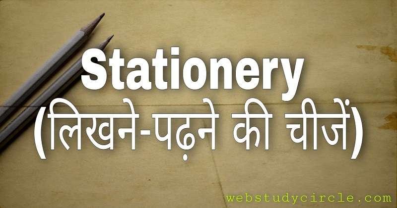 Stationery (लेखन सामग्री)