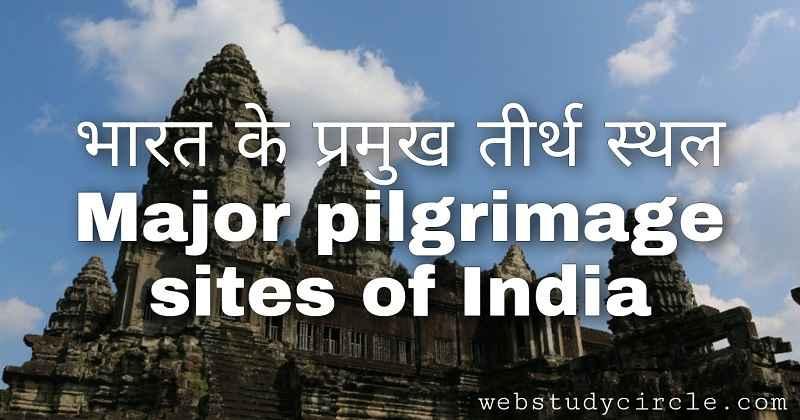 भारत के प्रमुख तीर्थ स्थल । Major pilgrimage sites of India