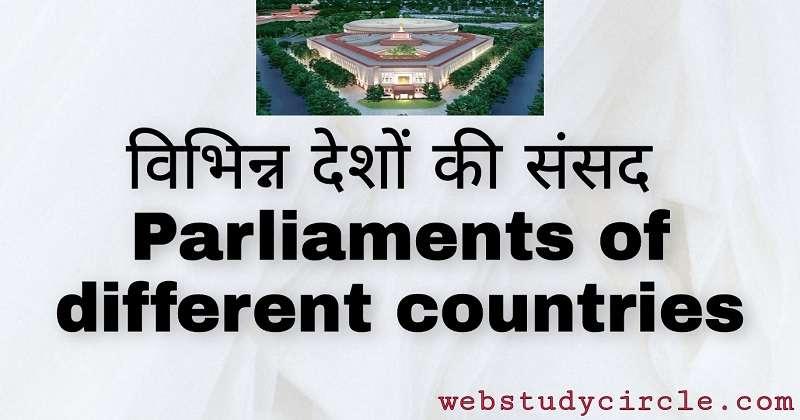 विभिन्न देशों की संसद (Parliaments of different countries)