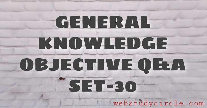 सामान्य ज्ञान (GK) वस्तुनिष्ठ प्रैक्टिस सेट-30