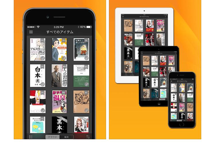 Kindle電子書籍をiPhoneとiPadで使ってみたら結構快適だった
