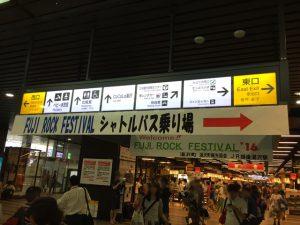 フジロック2017越後湯沢駅