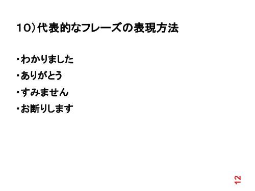 10)代表的なフレーズの表現方法 ・わかりました ・ありがとう ・すみません ・お断りします